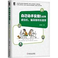 自己动手实现Lua:虚拟机、编译器和标准库 Lua、脚本语言、游戏开发、Go、Go语言、标准库、虚拟机、编译原理、编译器