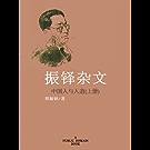 中国人与人道——振铎杂文(上)