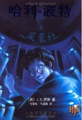 Harry Potter and the Order of the Phoenix (Traditional Chinese Characters, 2 Volumes) (Chinese Edition)