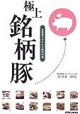 極上銘柄豚―生産者がすすめる豚肉料理