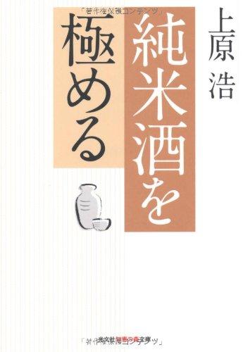 純米酒を極める (知恵の森文庫)