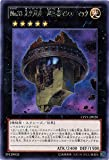 yu gi oh number 33 - Yu-Gi-Oh / Number 33: Chronomaly Machu Mech (Rare) / Collectors Pack: ZEXAL Version (CPZ1-JP020) / A Japanese Single individual Card
