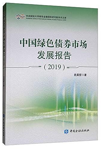 中國綠色債券市場發展報告:2019