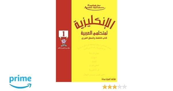 English for Arabic Speakers by Camilia Sadik: Camilia Sadik ...
