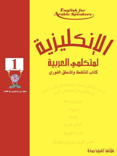 English for Arabic Speakers by Camilia Sadik by Brand: SpellingRules.com