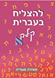 """To Succeed in Basic Hebrew - """"Aleph"""" Accompanied by English Instructions"""
