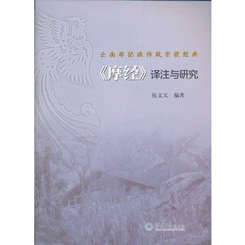 """Download The the translate and annotate with the research of of the Yunnan Buyi traditional religious classic """"Tama Sutra"""" pdf"""