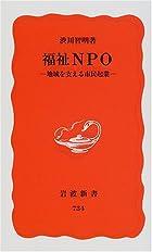 福祉NPO―地域を支える市民起業 (岩波新書)