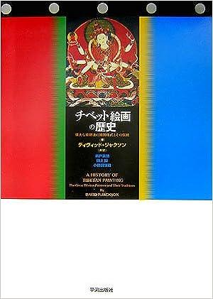 チベット絵画の歴史―偉大な絵師...