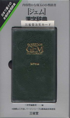 Kanji jiten =: Sanseido's gem dictionary (Japanese Edition)