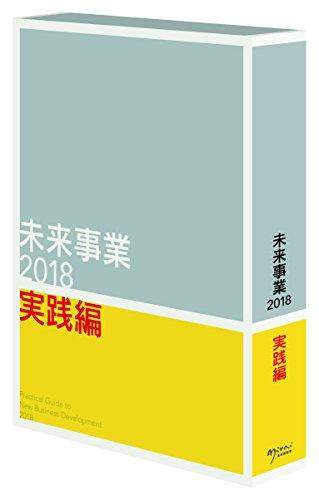 未来事業2018 実践編
