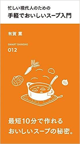 忙しい現代人のための 手軽でおいしいスープ入門 (スマート新書)