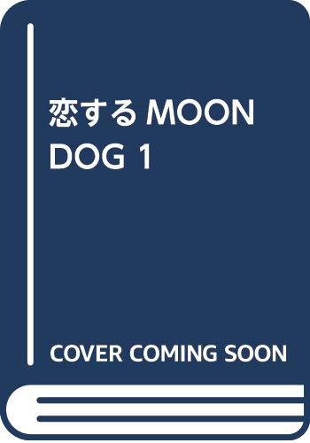 恋するMOON DOG 1