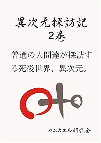 Ebook ilmaiseksi ladattavissa mobiililaitteille ijigentanboukinikan (Japanese Edition) Suomeksi PDF CHM ePub