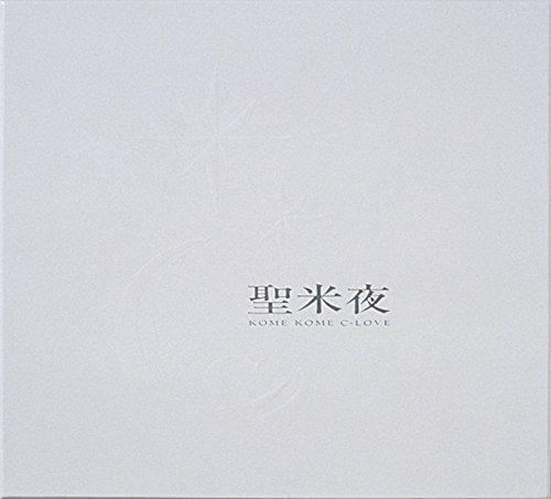 米米CLUB / 聖米夜[DVD付初回限定盤]