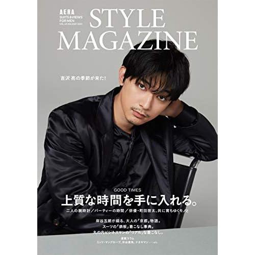AERA STYLE MAGAZINE Vol.49 表紙画像