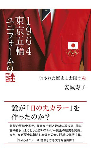 1964東京五輪ユニフォームの謎~消された歴史と太陽の赤~