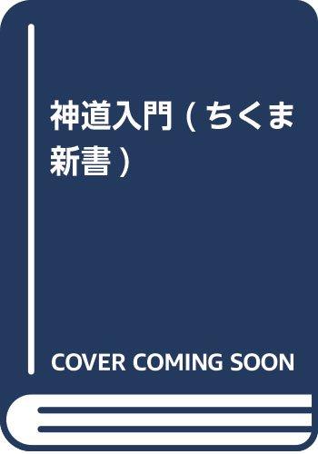 神道入門: 民俗伝承学から日本文化を読む (ちくま新書)
