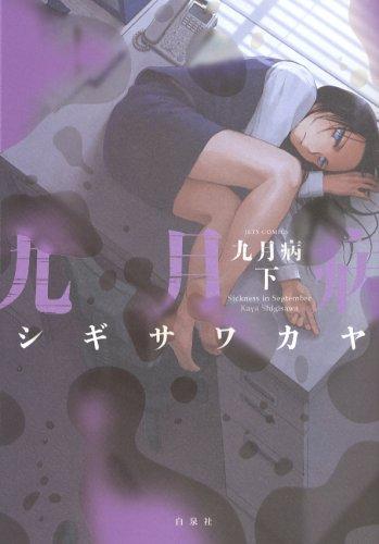 九月病 下 (ジェッツコミックス)