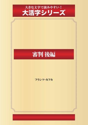審判 後編(ゴマブックス大活字シリーズ)