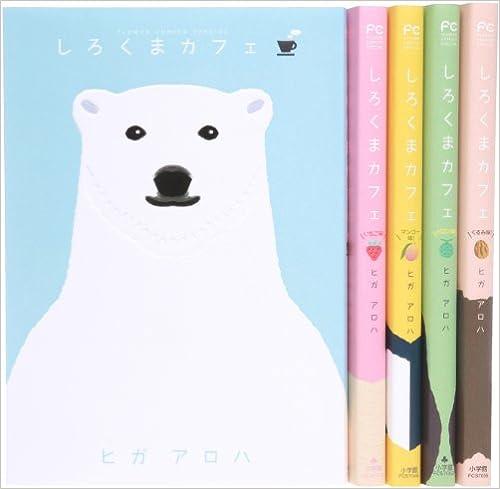 しろくまカフェ 第01-05巻 [Shirokuma Cafe vol 01-05]
