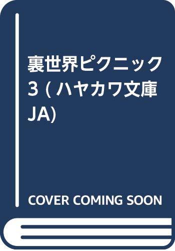 裏世界ピクニック 3 (ハヤカワ文庫JA)