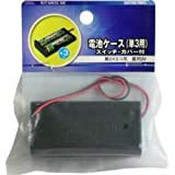 電池ケース 単3×2 スイッチ・カバー付 KIT-UM32SK