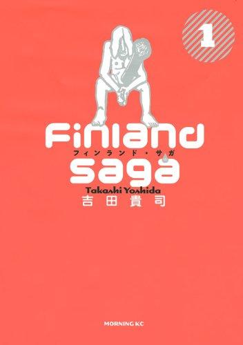 フィンランド・サガ(性)(1) (モーニング KC)