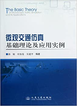 Basic Theory of Microscopic Traffic Simulation and Application Examples (Chinese Edition)