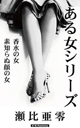 aruonna aruonnasirizu (Japanese Edition)