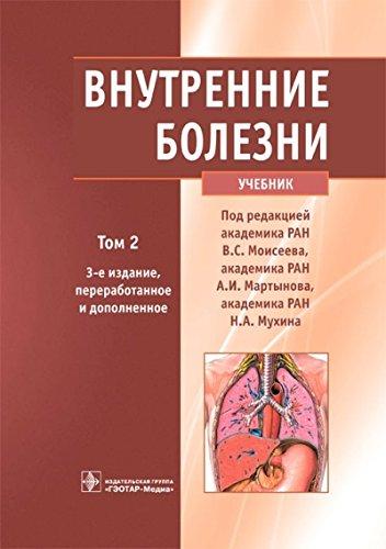 Vnutrennie bolezni. Uchebnik. V 2-h tomah. Tom 2 (+ CD-ROM) PDF