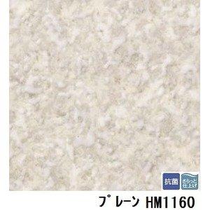 サンゲツ 住宅用クッションフロア プレーン 品番HM-1160 サイズ 182cm巾×3m B07PDBBKK7