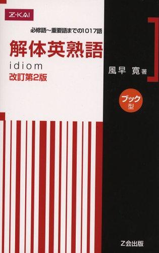 解体英熟語 改訂第2版 [ブック型] 必修語~重要語までの1017語