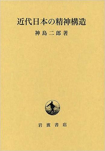 近代日本の精神構造 | 神島 二郎...