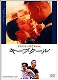 キープ・クール [DVD]
