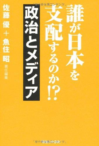 Read Online Dare ga Nihon o shihaisuru no ka!? : seiji to media pdf epub
