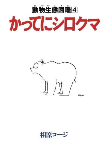 かってにシロクマ(4) (漫画アクション)