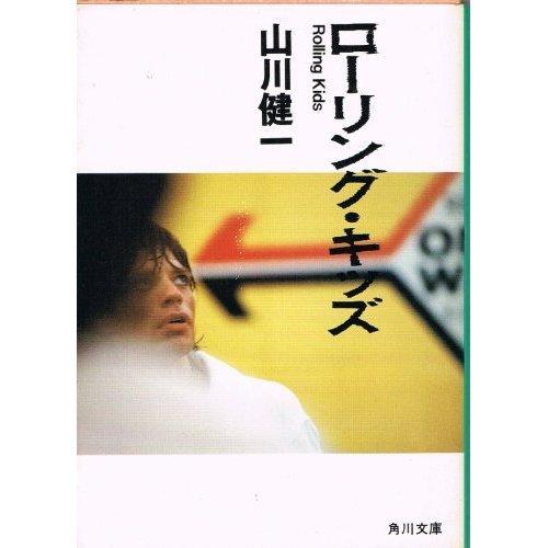 ローリング・キッズ (角川文庫 (6318))