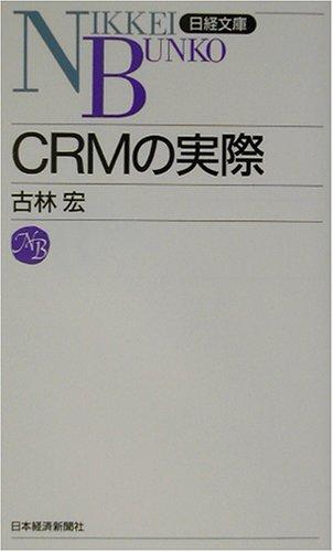 CRMの実際 (日経文庫)