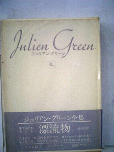 漂流物 (1979年) (ジュリアン・グリーン全集〈2〉)