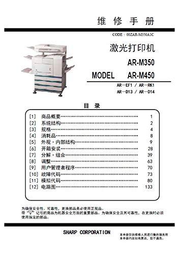Printer Parts Copier Service Manual for Sharp ARM450 AR350 AR455 AR355 3511 4511