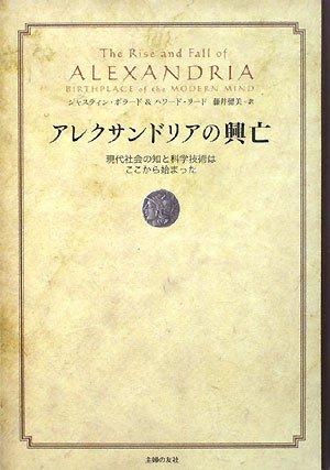 アレクサンドリアの興亡