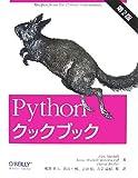 Python クックブック 第2版