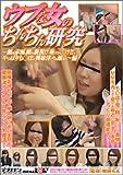 ウブな女のちんちん研究 [DVD]
