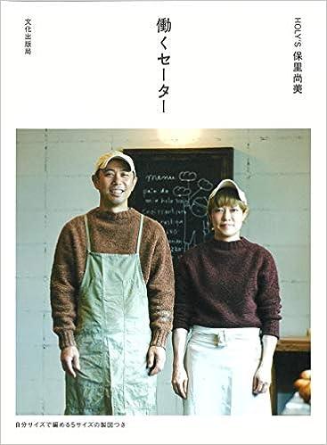 Book's Cover of 働くセーター (日本語) 単行本(ソフトカバー) – 2020/10/23