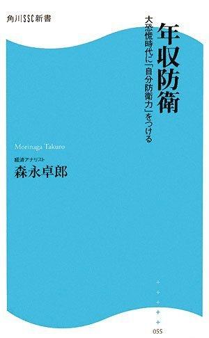 年収防衛―大恐慌時代に「自分防衛力」をつける (角川SSC新書)