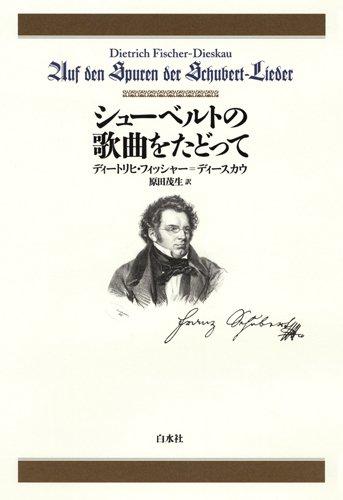 Shuberuto no kakyoku o tadotte. ebook