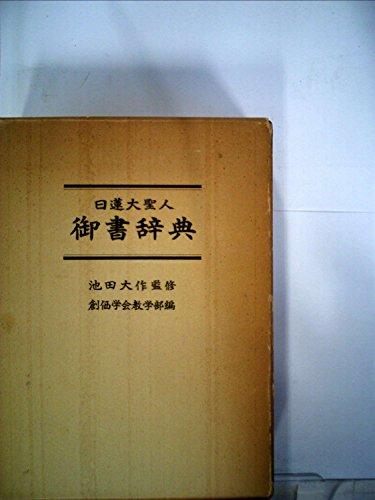 日蓮大聖人御書辞典 (1976年)