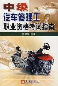 Read Online intermediate vocational qualifications in automotive repair guide(Chinese Edition) pdf epub