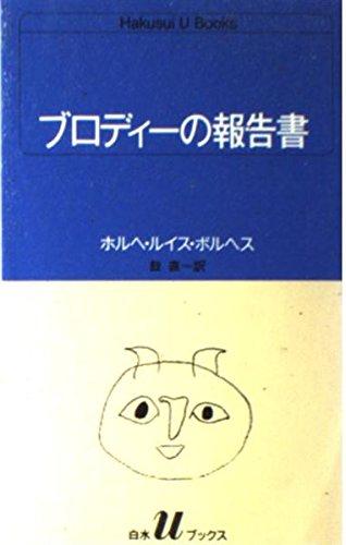 ブロディーの報告書 (白水Uブックス (53))